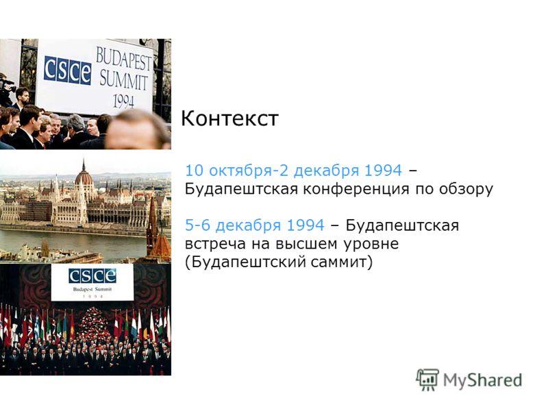 10 октября-2 декабря 1994 – Будапештская конференция по обзору 5-6 декабря 1994 – Будапештская встреча на высшем уровне (Будапештский саммит) Контекст