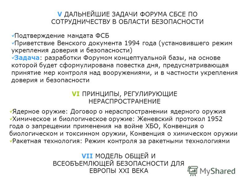 V ДАЛЬНЕЙШИЕ ЗАДАЧИ ФОРУМА СБСЕ ПО СОТРУДНИЧЕСТВУ В ОБЛАСТИ БЕЗОПАСНОСТИ Подтверждение мандата ФСБ Приветствие Венского документа 1994 года (установившего режим укрепления доверия и безопасности) Задача: разработки Форумом концептуальной базы, на осн