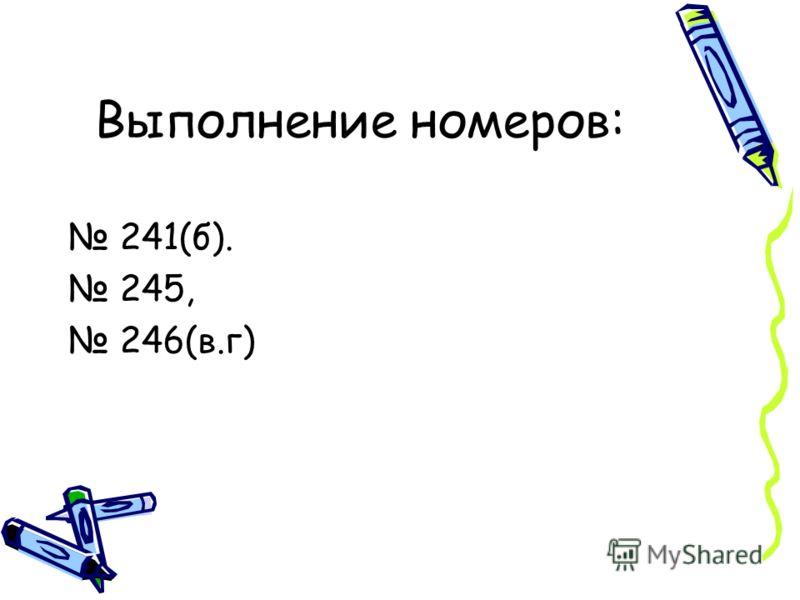 Выполнение номеров: 241(б). 245, 246(в.г)
