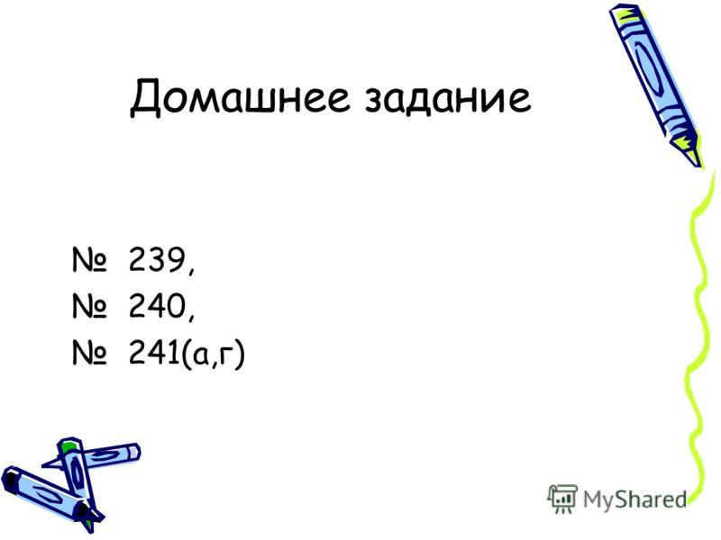 Домашнее задание 239, 240, 241(а,г)