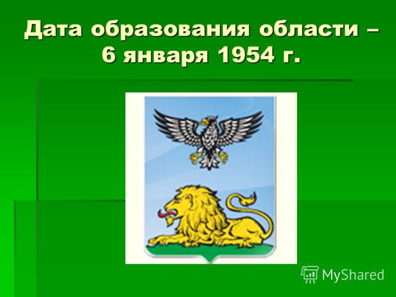 Дата образования области – 6 января 1954 г.