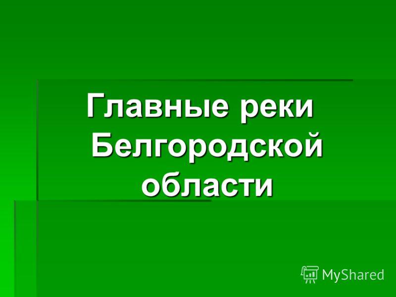 Главные реки Белгородской области