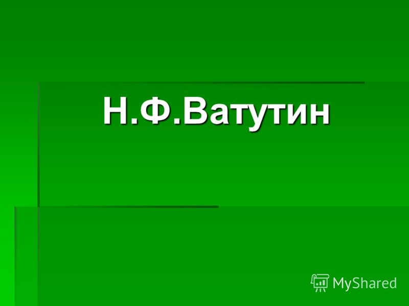 Н.Ф.Ватутин