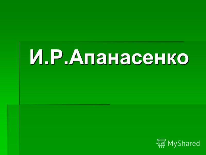 И.Р.Апанасенко