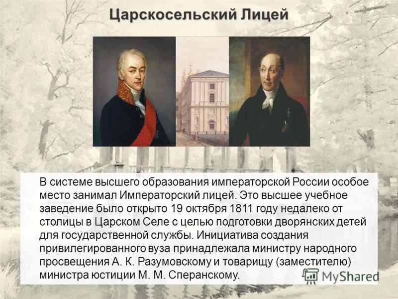 В системе высшего образования императорской России особое место занимал Императорский лицей. Это высшее учебное заведение было открыто 19 октября 1811 году недалеко от столицы в Царском Селе с целью подготовки дворянских детей для государственной слу