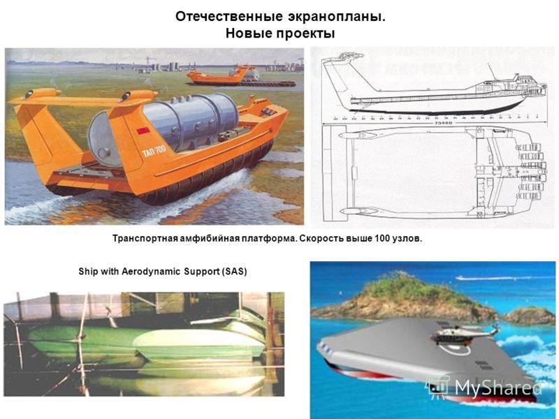 Отечественные экранопланы. Новые проекты Транспортная амфибийная платформа. Скорость выше 100 узлов. Ship with Aerodynamic Support (SAS)