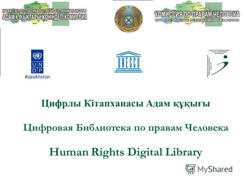 Цифрлы Кітапханасы Адам құқығы Цифровая Библиотека по правам Человека Human Rights Digital Library