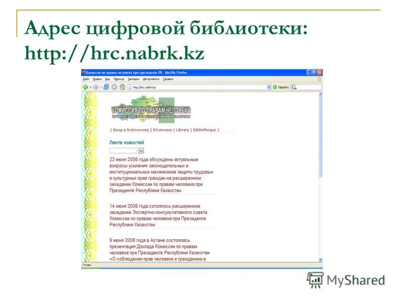 Адрес цифровой библиотеки: http://hrc.nabrk.kz