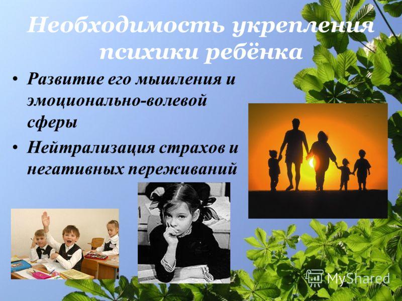 Необходимость укрепления психики ребёнка Развитие его мышления и эмоционально-волевой сферы Нейтрализация страхов и негативных переживаний