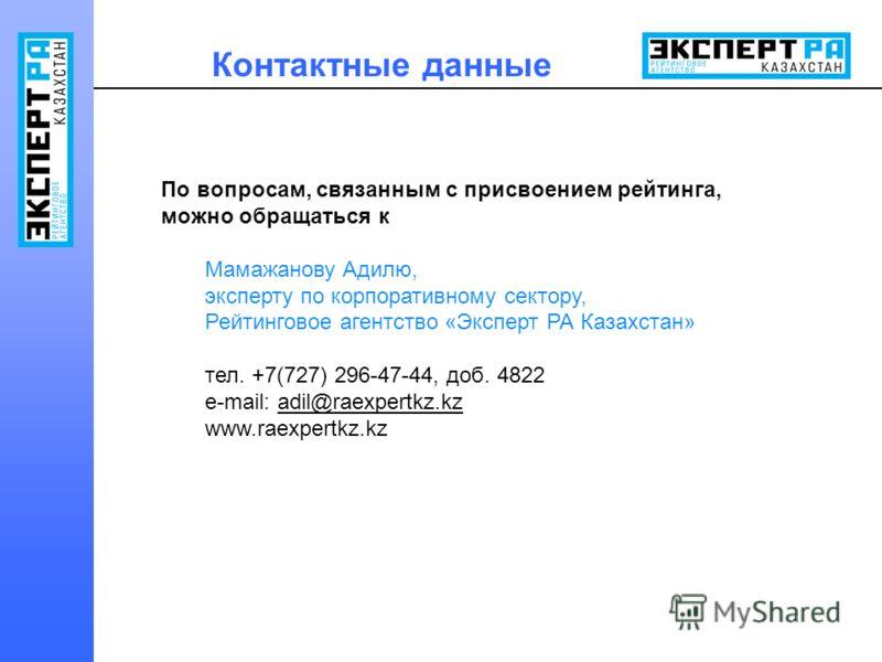 По вопросам, связанным с присвоением рейтинга, можно обращаться к Мамажанову Адилю, эксперту по корпоративному сектору, Рейтинговое агентство «Эксперт РА Казахстан» тел. +7(727) 296-47-44, доб. 4822 e-mail: adil@raexpertkz.kz www.raexpertkz.kz Контак