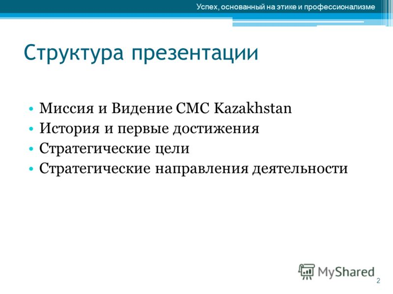 Структура презентации Миссия и Видение СMC Kazakhstan История и первые достижения Стратегические цели Стратегические направления деятельности 2 Успех, основанный на этике и профессионализме