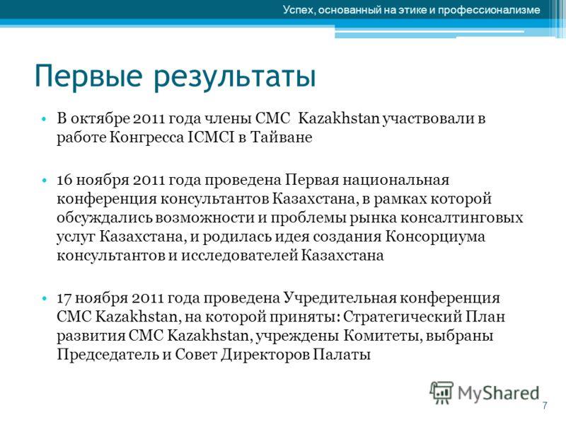 Первые результаты В октябре 2011 года члены СМС Kazakhstan участвовали в работе Конгресса ICMCI в Тайване 16 ноября 2011 года проведена Первая национальная конференция консультантов Казахстана, в рамках которой обсуждались возможности и проблемы рынк