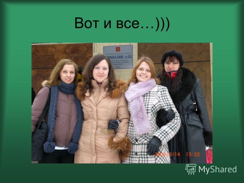 Вот и все…)))