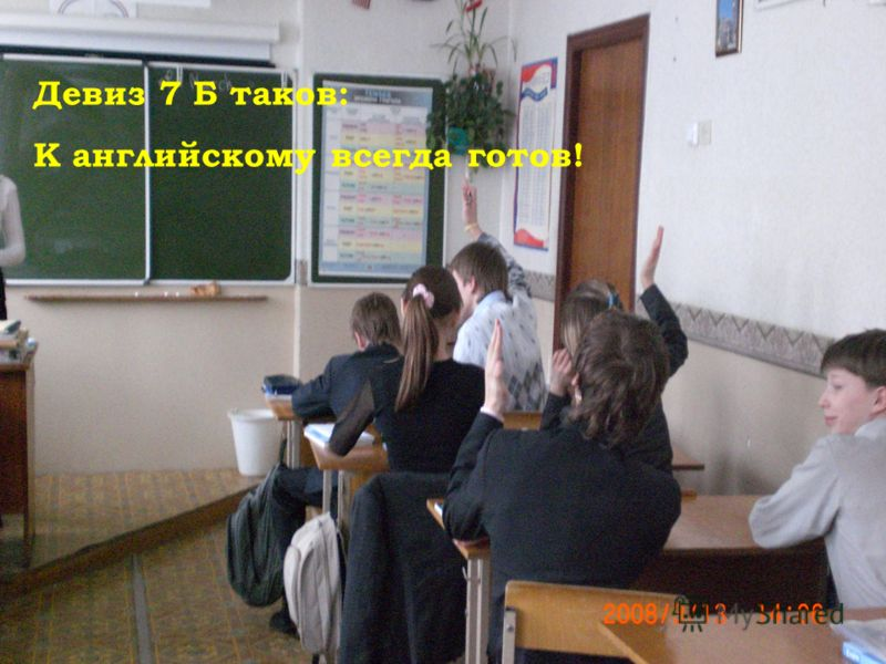 Девиз 7 Б таков: К английскому всегда готов!