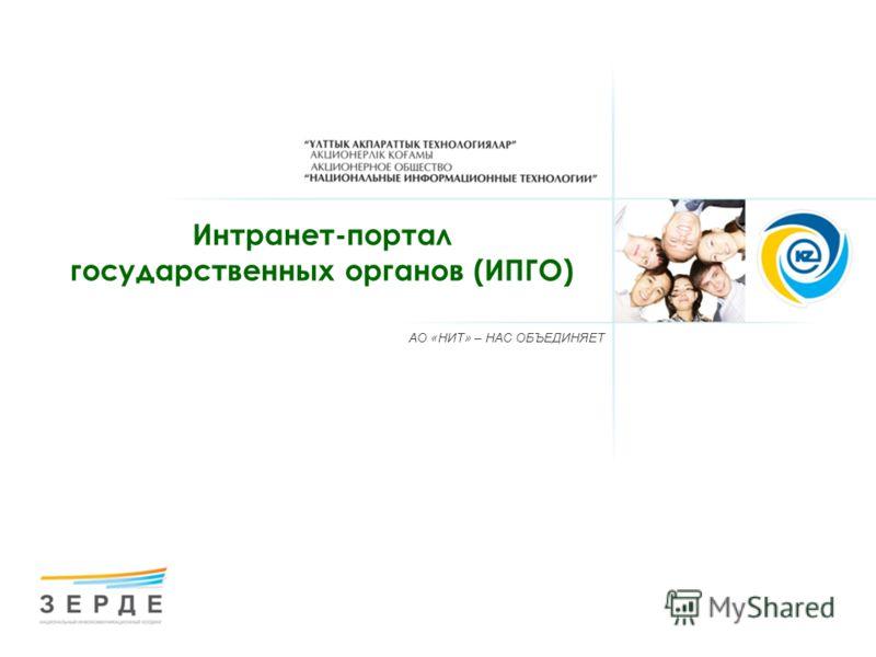 АО «НИТ» – НАС ОБЪЕДИНЯЕТ Интранет-портал государственных органов (ИПГО)