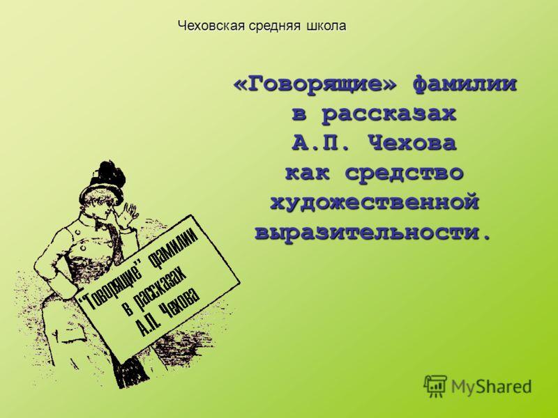 «Говорящие» фамилии в рассказах А.П. Чехова как средство художественной выразительности. Чеховская средняя школа