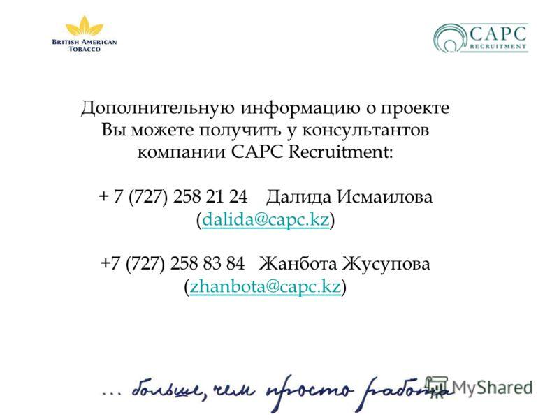 Дополнительную информацию о проекте Вы можете получить у консультантов компании CAPC Recruitment: + 7 (727) 258 21 24 Далида Исмаилова (dalida@capc.kz)dalida@capc.kz +7 (727) 258 83 84 Жанбота Жусупова (zhanbota@capc.kz)zhanbota@capc.kz