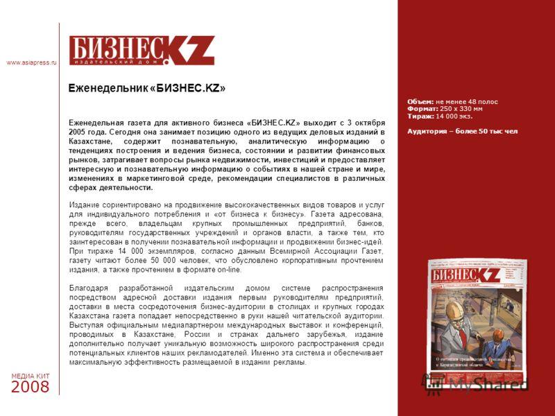 2008 МЕДИА КИТ www.asiapress.ru Еженедельная газета для активного бизнеса «БИЗНЕС.KZ» выходит с 3 октября 2005 года. Сегодня она занимает позицию одного из ведущих деловых изданий в Казахстане, содержит познавательную, аналитическую информацию о тенд