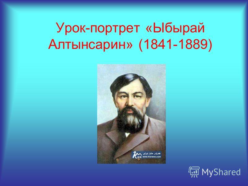 Урок-портрет «Ыбырай Алтынсарин» (1841-1889)