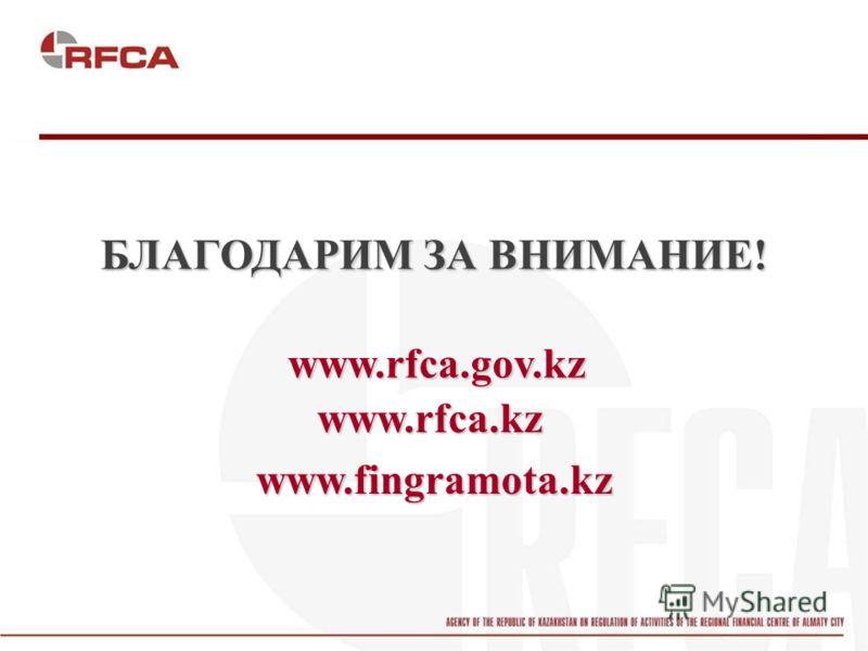 БЛАГОДАРИМ ЗА ВНИМАНИЕ! www.rfca.gov.kz www.rfca.kz www.fingramota.kz
