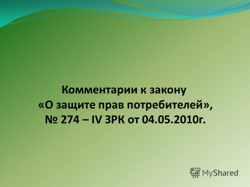 Комментарии к закону «О защите прав потребителей», 274 – IV ЗРК от 04.05.2010г.