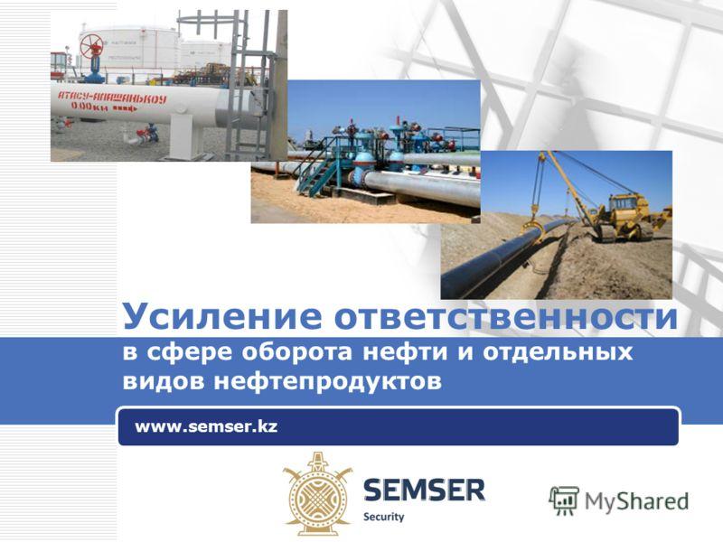 LOGO Усиление ответственности в сфере оборота нефти и отдельных видов нефтепродуктов www.semser.kz
