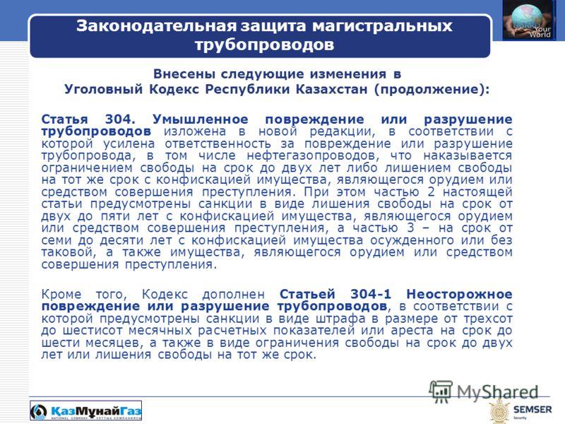 LOGO Внесены следующие изменения в Уголовный Кодекс Республики Казахстан (продолжение): Статья 304. Умышленное повреждение или разрушение трубопроводов изложена в новой редакции, в соответствии с которой усилена ответственность за повреждение или раз