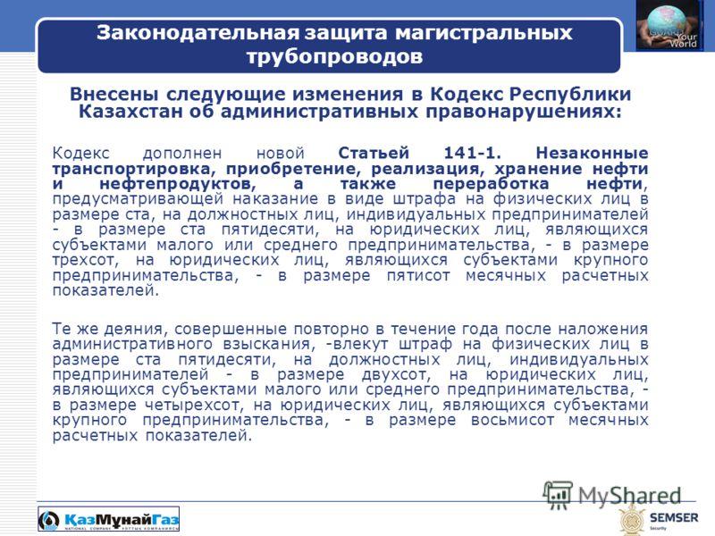 LOGO Внесены следующие изменения в Кодекс Республики Казахстан об административных правонарушениях: Кодекс дополнен новой Статьей 141-1. Незаконные транспортировка, приобретение, реализация, хранение нефти и нефтепродуктов, а также переработка нефти,