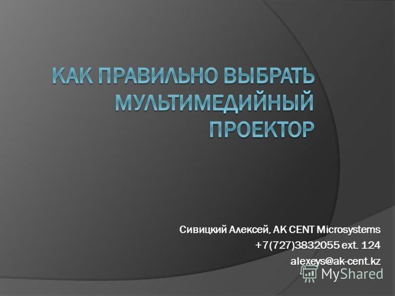 Сивицкий Алексей, AK CENT Microsystems +7(727)3832055 ext. 124 alexeys@ak-cent.kz