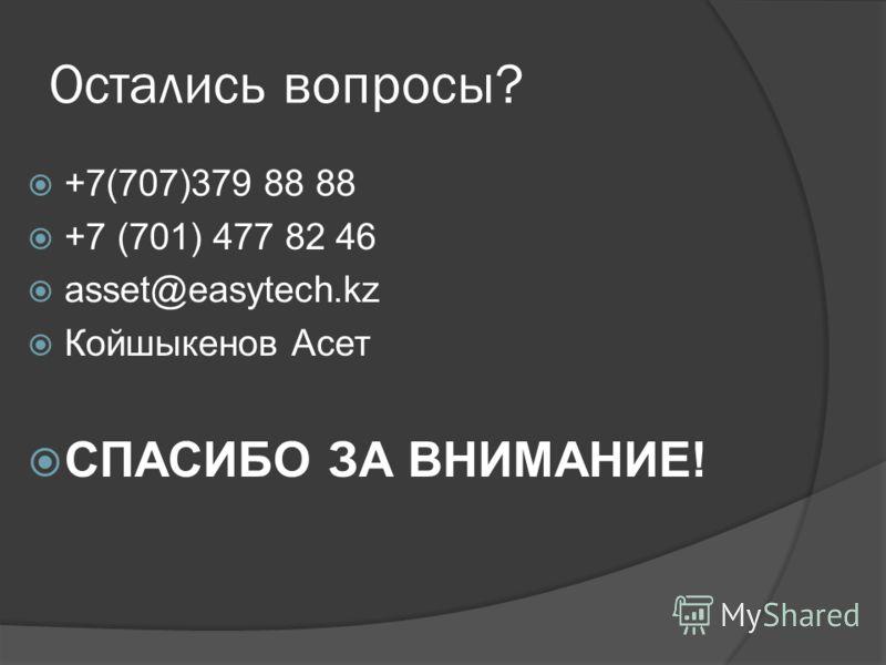 Остались вопросы? +7(707)379 88 88 +7 (701) 477 82 46 asset@easytech.kz Койшыкенов Асет СПАСИБО ЗА ВНИМАНИЕ!