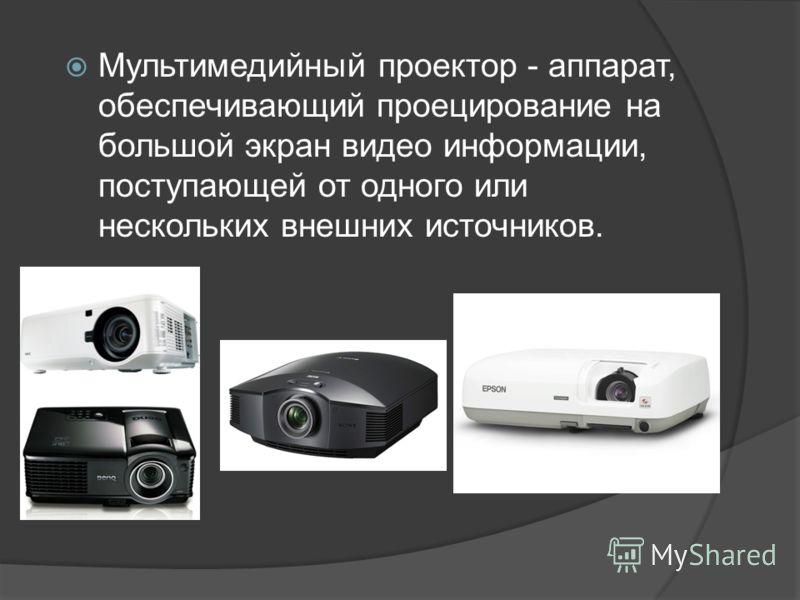 Мультимедийный проектор - аппарат, обеспечивающий проецирование на большой экран видео информации, поступающей от одного или нескольких внешних источников.