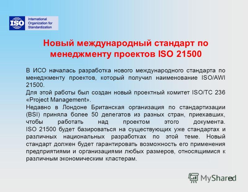 13 Новый международный стандарт по менеджменту проектов ISO 21500 В ИСО началась разработка нового международного стандарта по менеджменту проектов, который получил наименование ISO/AWI 21500. Для этой работы был создан новый проектный комитет ISO/TС