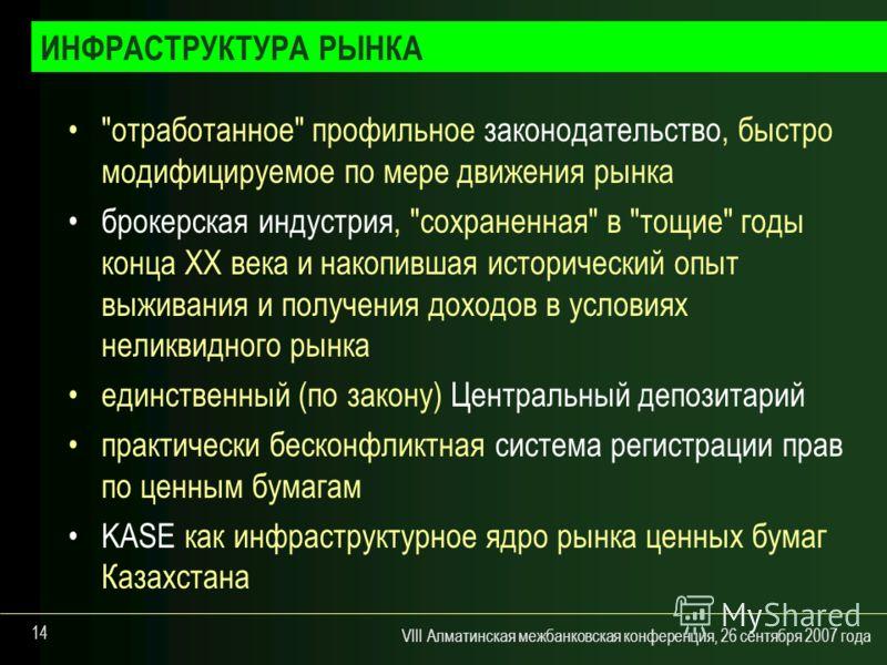 VIII Алматинская межбанковская конференция, 26 сентября 2007 года 14