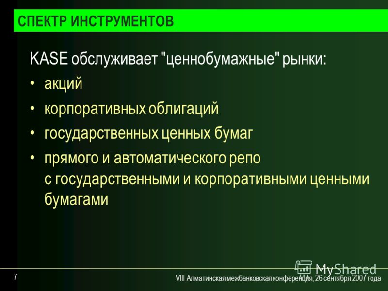 VIII Алматинская межбанковская конференция, 26 сентября 2007 года 7 KASE обслуживает