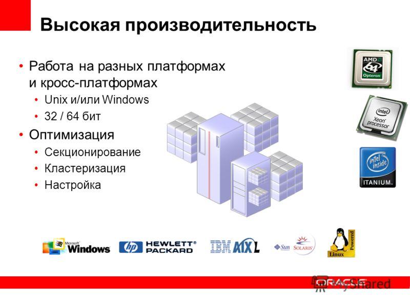 Высокая производительность Работа на разных платформах и кросс-платформах Unix и/или Windows 32 / 64 бит Оптимизация Секционирование Кластеризация Настройка