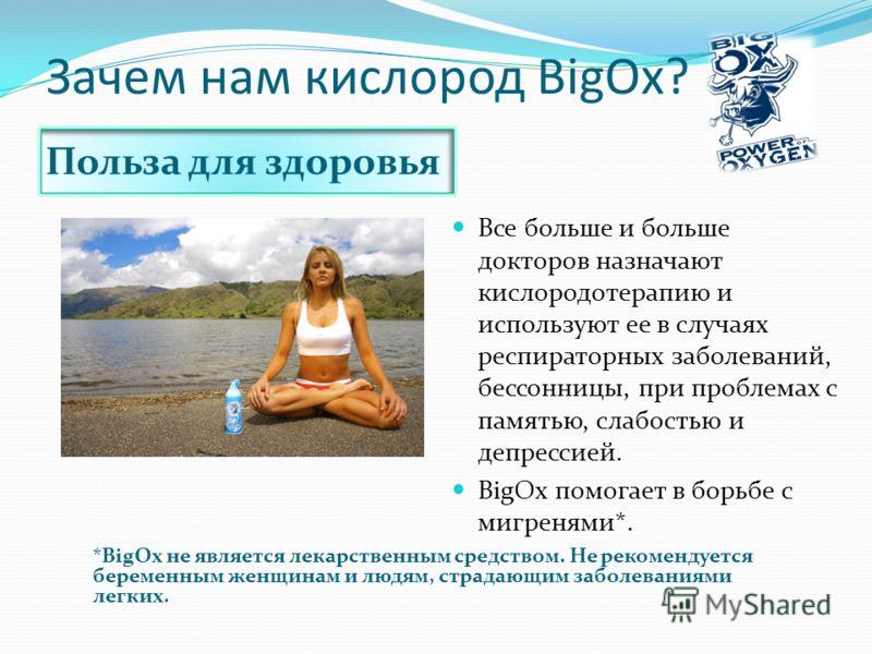Зачем нам кислород BigOx? Польза для здоровья *BigOx не является лекарственным средством. Не рекомендуется беременным женщинам и людям, страдающим заболеваниями легких. Все больше и больше докторов назначают кислородотерапию и используют ее в случаях