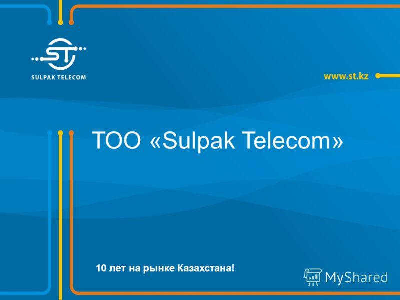 ТОО «Sulpak Telecom» 10 лет на рынке Казахстана!