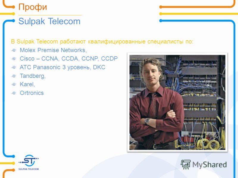В Sulpak Telecom работают квалифицированные специалисты по: Molex Premise Networks, Cisсo – CCNA, CCDA, CCNP, CCDP ATС Panasonic 3 уровень, DKC Tandberg, Karel, Ortronics Профи ______________________________________ Sulpak Telecom