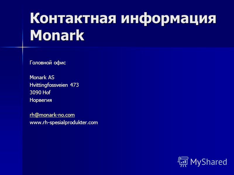 Контактная информация Monark Головной офис Monark AS Hvittingfossveien 473 3090 Hof Норвегия rh@monark-no.com www.rh-spesialprodukter.com