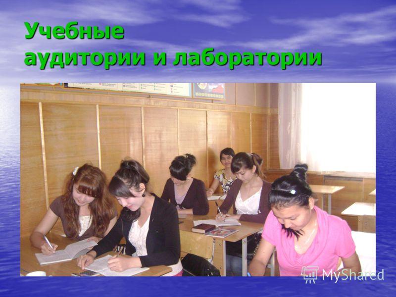 Учебные аудитории и лаборатории