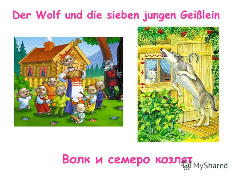 Der Wolf und die sieben jungen Geißlein Волк и семеро козлят