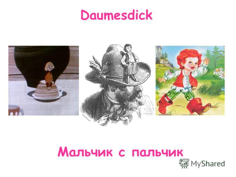 Daumesdick Мальчик с пальчик