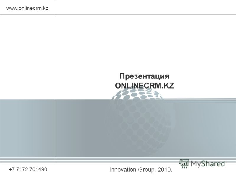 Innovation Group, 2010. www.onlinecrm.kz +7 7172 701490 Презентация ONLINECRM.KZ