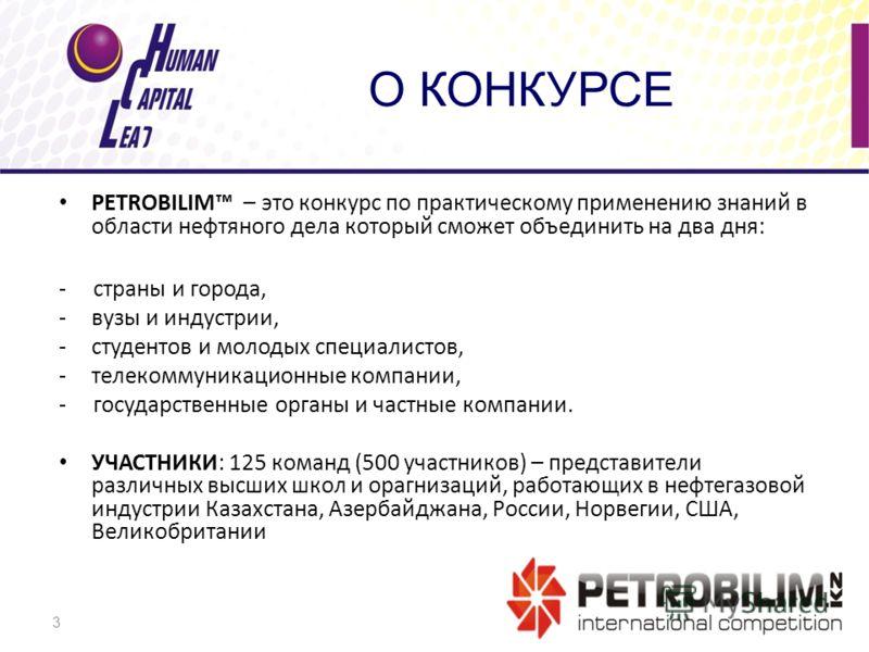 2 НАС ПОДДЕРЖИВАЮТ: Министерство связи и информации РК Министерство образования и науки РК Компания Human Capital Lead приглашает Вас принять участие в международном конкурсе «Petrobilim», который состоится в рамках V Евразийского Форума KazEnergy «Э