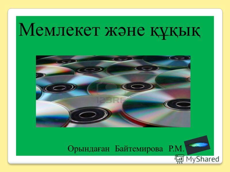 Мемлекет және құқық Орындаған Байтемирова Р.М.