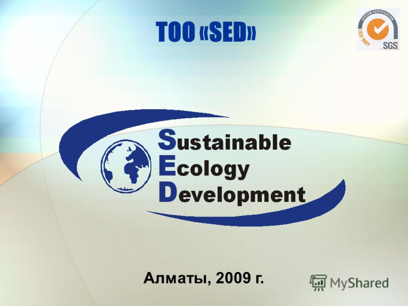 Алматы, 2009 г. ТОО «SED»