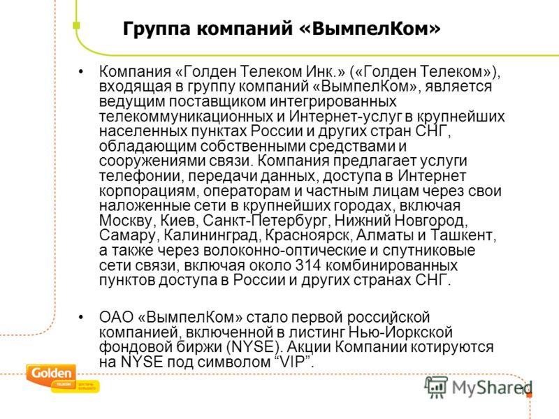 ТОО «СА-Телком» - предоставление телекоммуникационных услуг на территории Республики Казахстан Компания «Голден Телеком, Инк.», входящая в группу компаний «ВымпелКом» www.goldentelecom.kz www.goldentelecom.kz