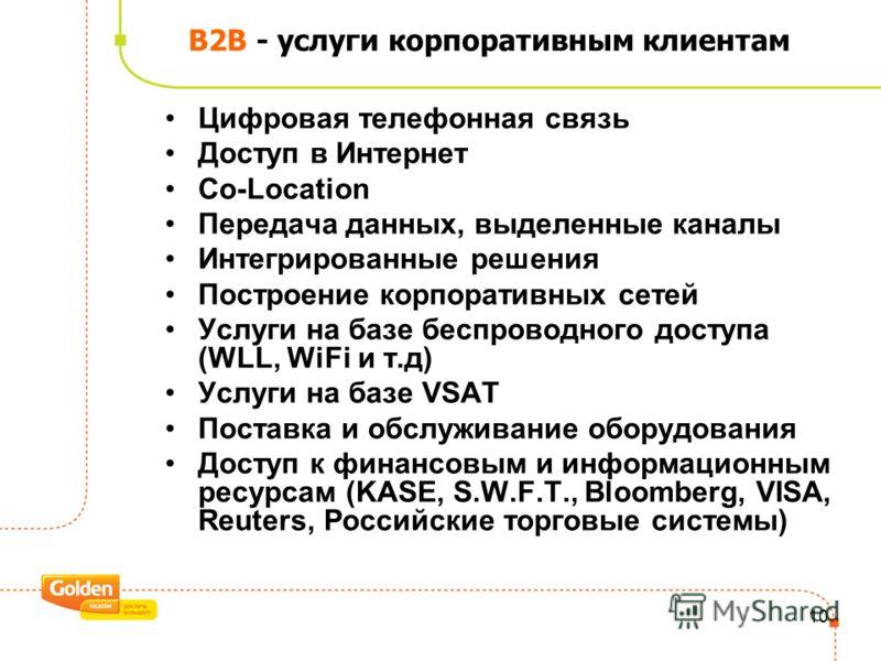 9 Рынки услуг ТОО «СА-Телком» B2B - услуги корпоративным клиентам WHS – услуги операторам мобильной и фискированной связи B2C – услуги клиентам массового рынка