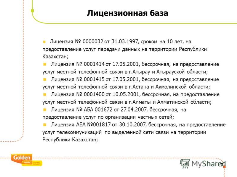 6 Историческая справка по ТОО «СА-Телком» 1995 г. Образование ТОО «СА-Телком». Начало сотрудничества с «Совам Телепорт» (с 1999 г. – Golden Telecom Inc) 1996 г. «СА-Телком» продвигает в Казахстане услугу «Совам Телепорт» «Россия-он-лайн» - первые Инт