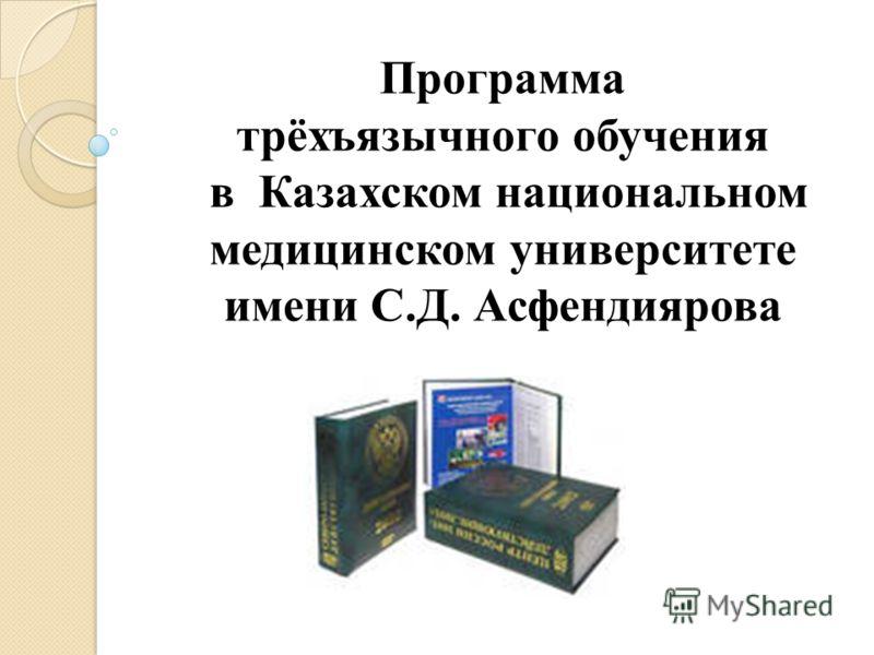 Программа трёхъязычного обучения в Казахском национальном медицинском университете имени С.Д. Асфендиярова